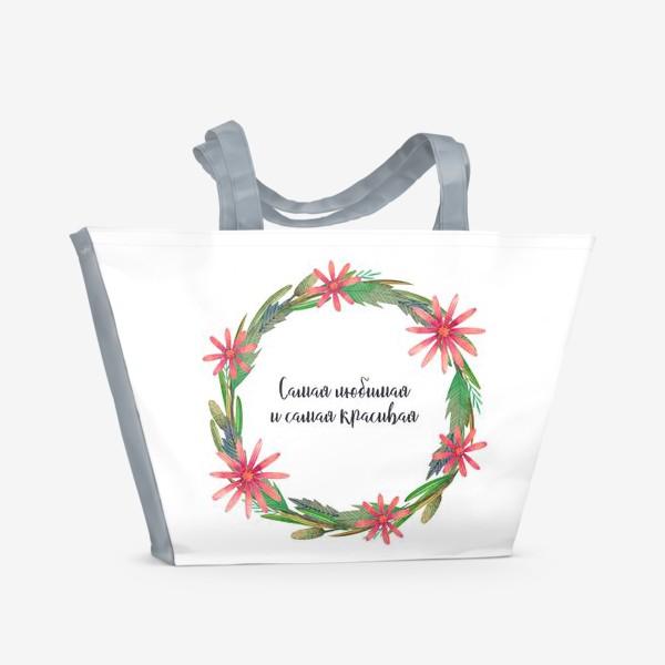 Пляжная сумка «Самая любимая и самая красивая. Подарок любимому человеку. Акварельный венок из полевых цветов и трав. »