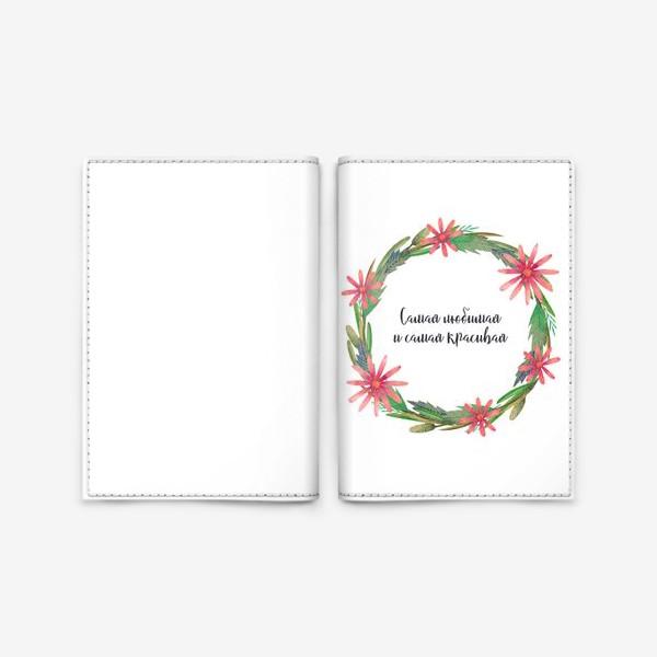 Обложка для паспорта «Самая любимая и самая красивая. Подарок любимому человеку. Акварельный венок из полевых цветов и трав. »