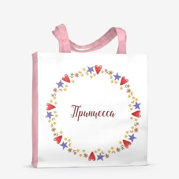 Сумка-шоппер «Принцесса. Подарок дочке, подруге, сестре, девушке. Акварельный венок из звезд, сердечек, луны, цветов. »