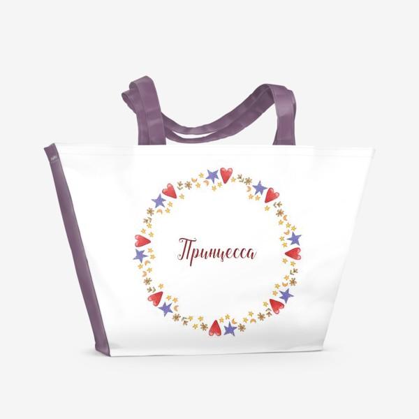 Пляжная сумка «Принцесса. Подарок дочке, подруге, сестре, девушке. Акварельный венок из звезд, сердечек, луны, цветов. »