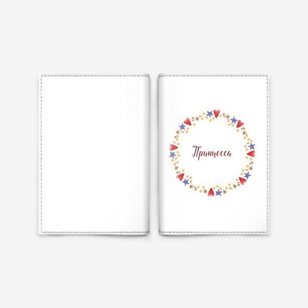 Обложка для паспорта «Принцесса. Подарок дочке, подруге, сестре, девушке. Акварельный венок из звезд, сердечек, луны, цветов. »