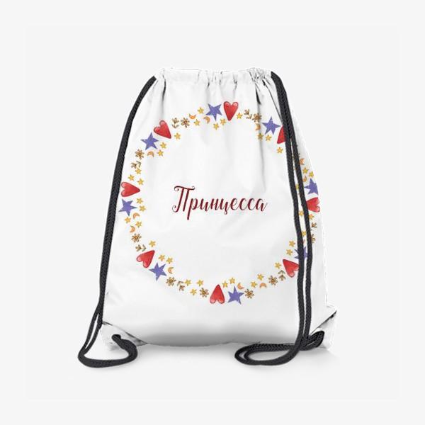 Рюкзак «Принцесса. Подарок дочке, подруге, сестре, девушке. Акварельный венок из звезд, сердечек, луны, цветов. »