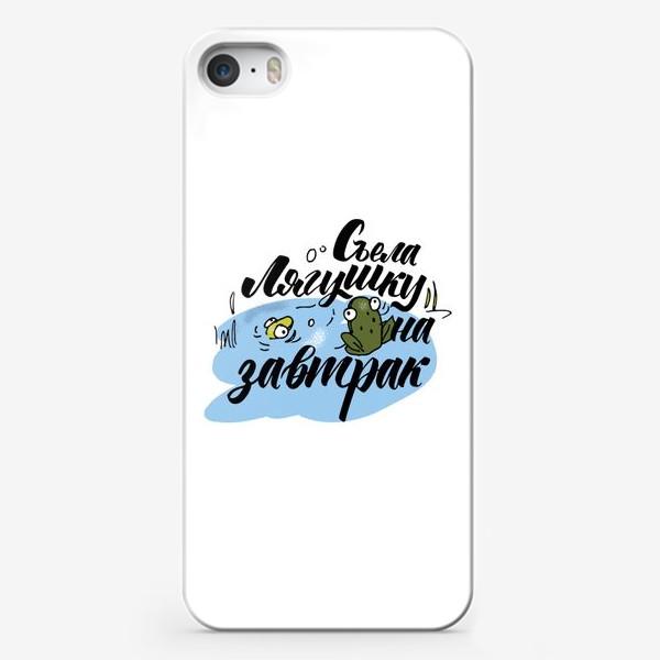 Чехол iPhone «Съела  лягушку на завтрак»