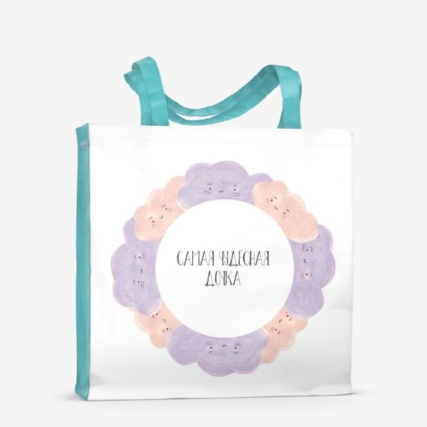 Сумка-шоппер «Самая чудесная дочка. Подарок ребенку. Милые облака»
