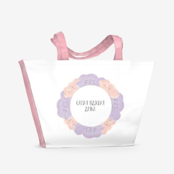 Пляжная сумка «Самая чудесная дочка. Подарок ребенку. Милые облака»