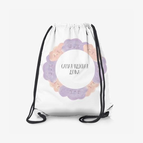 Рюкзак «Самая чудесная дочка. Подарок ребенку. Милые облака»