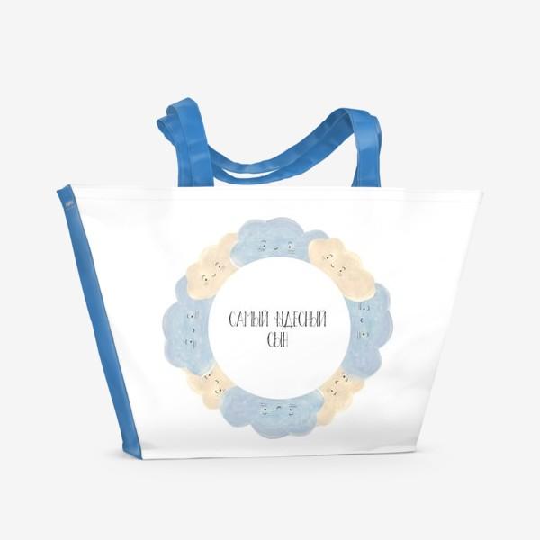 Пляжная сумка «Самый чудесный сын. Подарок сыну, ребенку. Облака в пастельных тонах. »