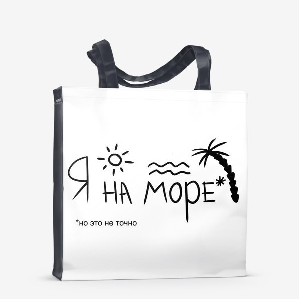 Сумка-шоппер «Я на море»