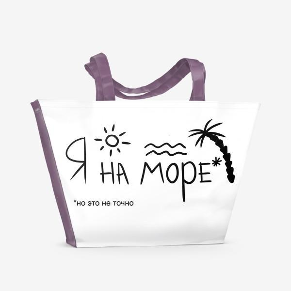 Пляжная сумка «Я на море»