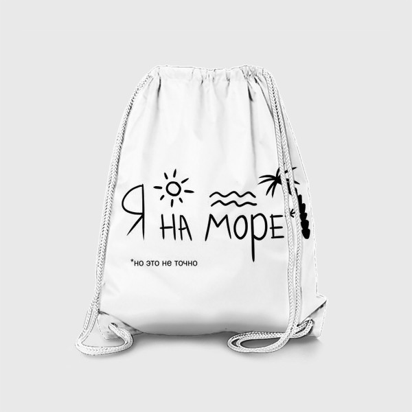 Рюкзак «Я на море»