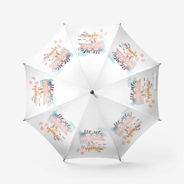 Зонт «Спасибо, мама»
