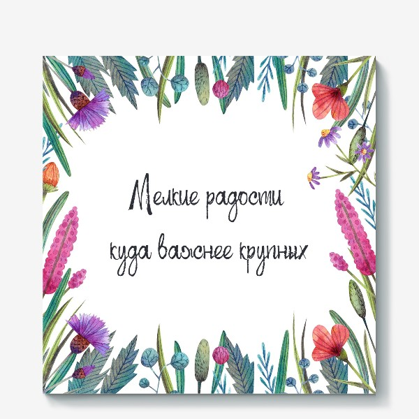 Холст «Мелкие радости куда важнее крупных. Подарок для хорошего настроения. Рамка с полевыми цветами и красивая фраза. »