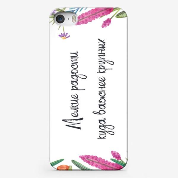 Чехол iPhone «Мелкие радости куда важнее крупных. Подарок для хорошего настроения. Рамка с полевыми цветами и красивая фраза. »