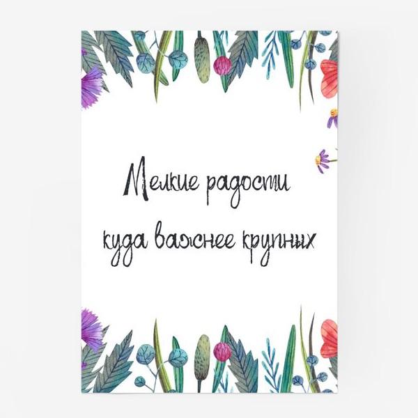 Постер «Мелкие радости куда важнее крупных. Подарок для хорошего настроения. Рамка с полевыми цветами и красивая фраза. »
