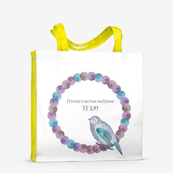 Сумка-шоппер «Птица счастья выбрала тебя! Подарок на день рождения, именины. »