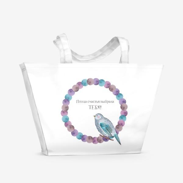 Пляжная сумка «Птица счастья выбрала тебя! Подарок на день рождения, именины. »