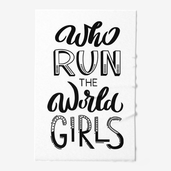 Полотенце «Who run the World Girls»