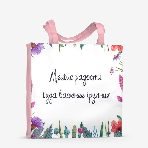 Сумка-шоппер «Мелкие радости куда важнее крупных. Подарок для хорошего настроения. Рамка с полевыми цветами и красивая фраза. »