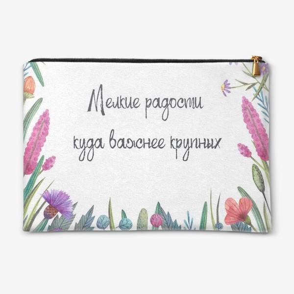 Косметичка «Мелкие радости куда важнее крупных. Подарок для хорошего настроения. Рамка с полевыми цветами и красивая фраза. »