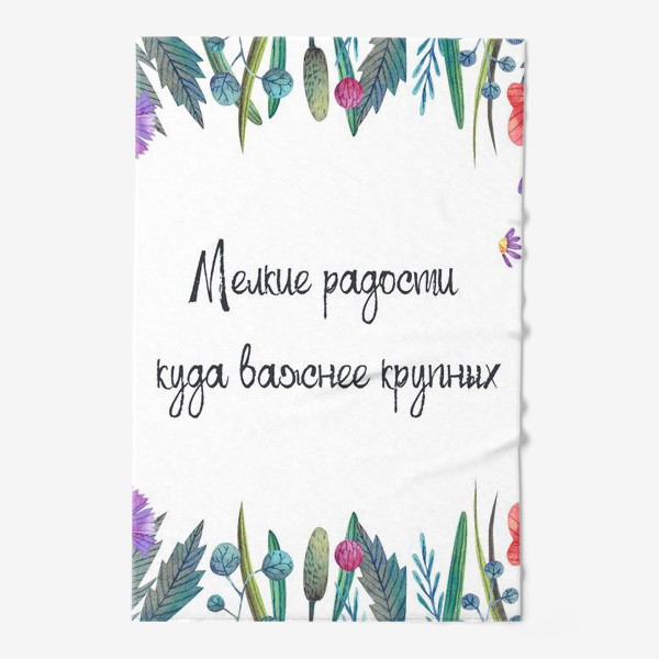 Полотенце «Мелкие радости куда важнее крупных. Подарок для хорошего настроения. Рамка с полевыми цветами и красивая фраза. »