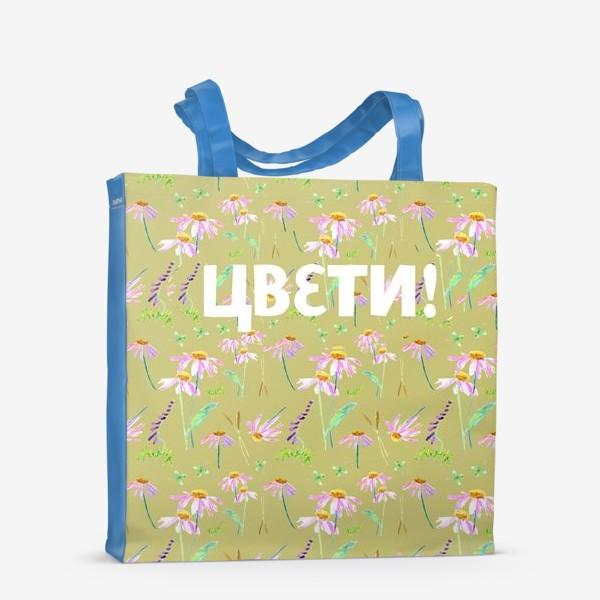 Сумка-шоппер «Цвети! Женщине в подарок. »