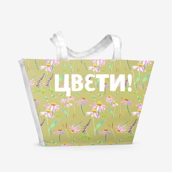 Пляжная сумка «Цвети! Женщине в подарок. »