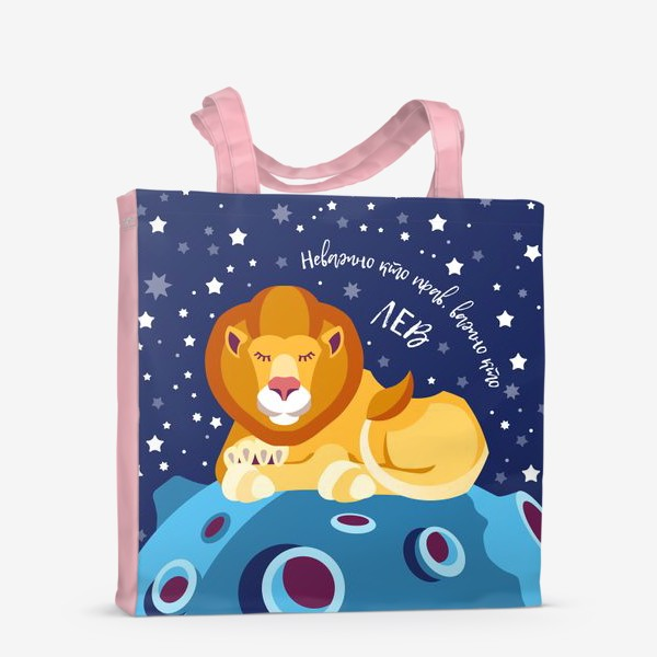 Сумка-шоппер «Подарок для ЛЬВА»
