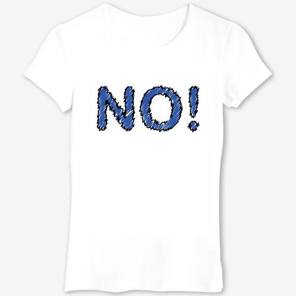 Футболка «Нет! Концептуальная надпись»