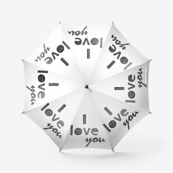 Зонт «Я тебя люблю, надпись в скандинавском стиле»