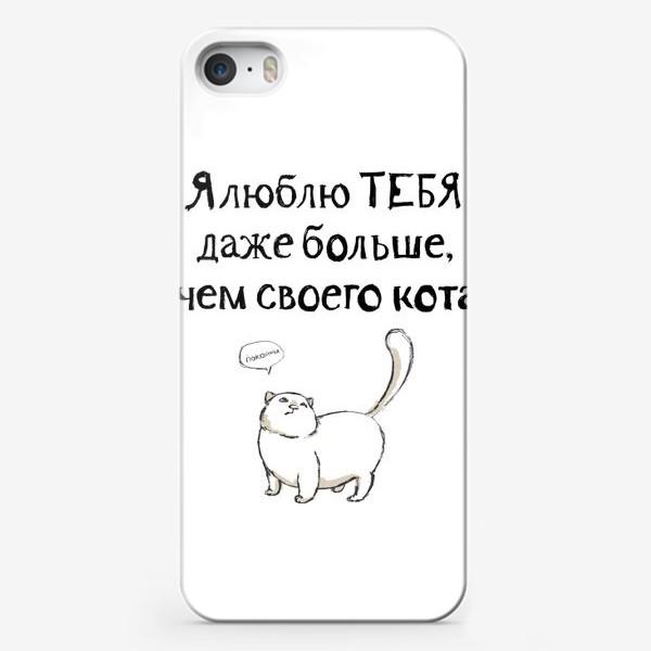 Чехол iPhone «Я люблю тебя даже больше, чем своего кота»