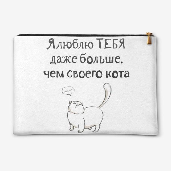 Косметичка «Я люблю тебя даже больше, чем своего кота»