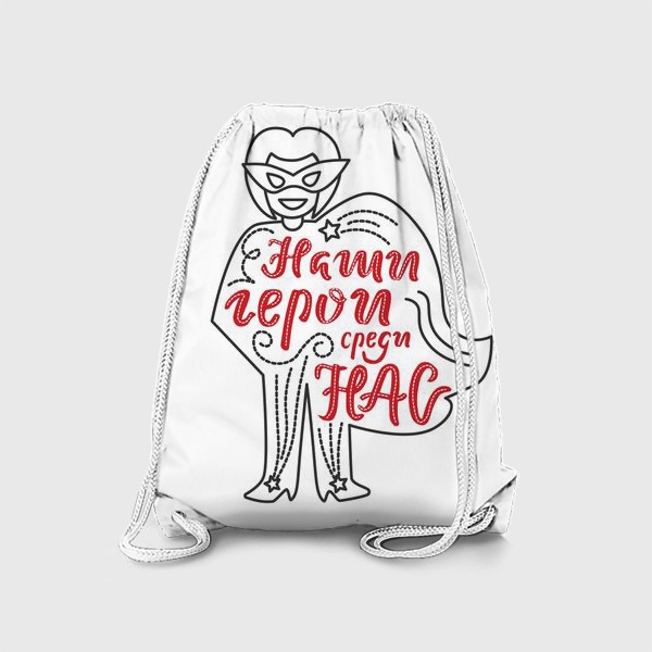 Рюкзак «Леттеринг: Наши герои среди нас. Женщина в плаще. Супергерой.»