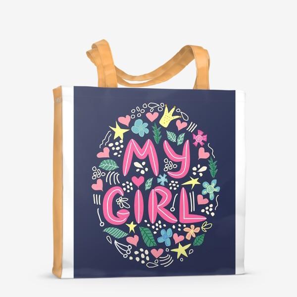 """Сумка-шоппер «Надпись """"Моя девочка"""" с цветами и др. элементами вокруг»"""