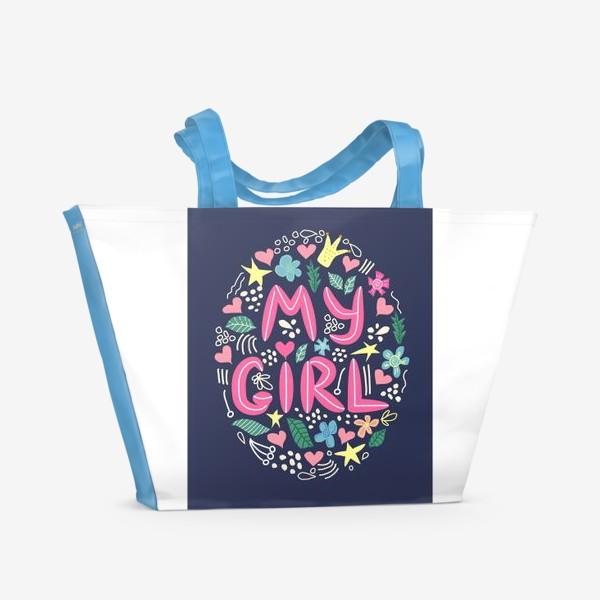 """Пляжная сумка «Надпись """"Моя девочка"""" с цветами и др. элементами вокруг»"""