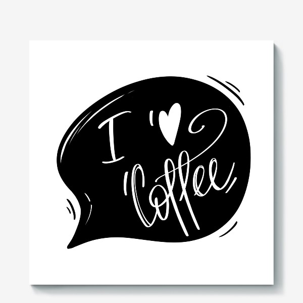 Холст «Я люблю кофе»