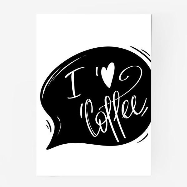 Постер «Я люблю кофе»