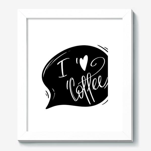 Картина «Я люблю кофе»