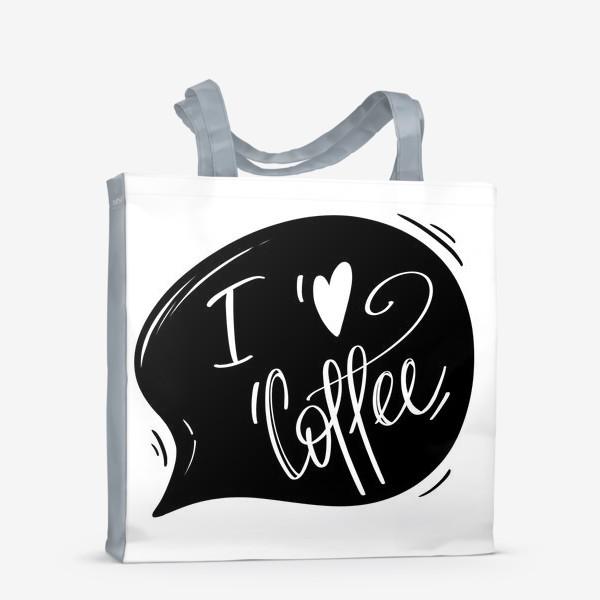 Сумка-шоппер «Я люблю кофе»