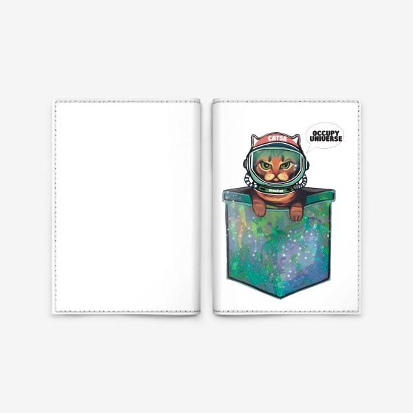 Обложка для паспорта «Кот космонавт в кармане Оккупируй вселенную»