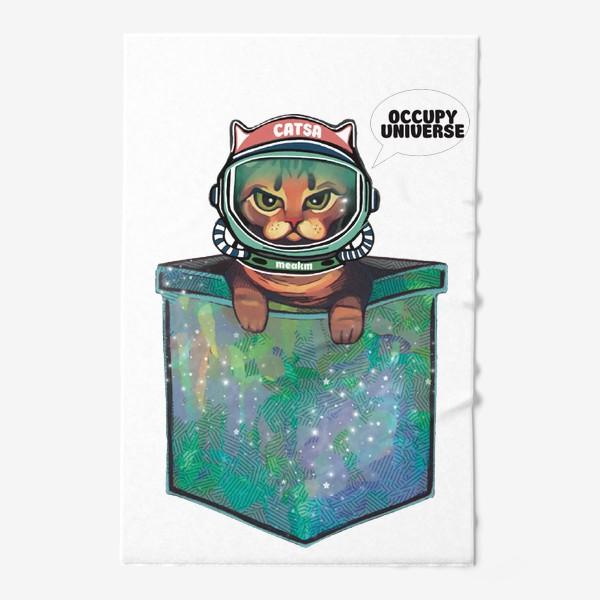 Полотенце «Кот космонавт в кармане Оккупируй вселенную»