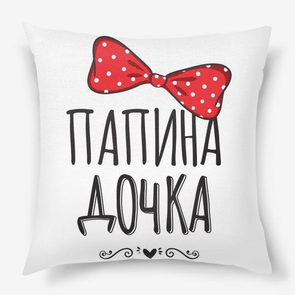 Подушка «Папина дочка»