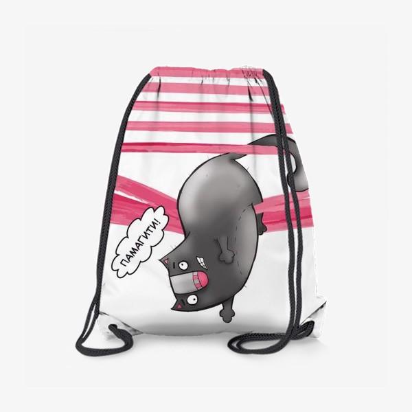 Рюкзак «Памагити! Кот запутался в жалюзи. »