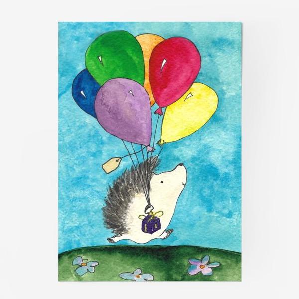 Постер «Ежик с шариками. Настроение праздника на каждый день!»