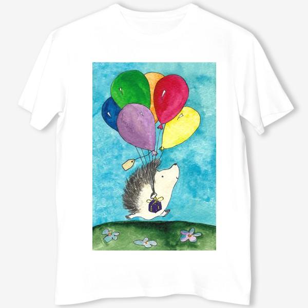 Футболка «Ежик с шариками. Настроение праздника на каждый день!»
