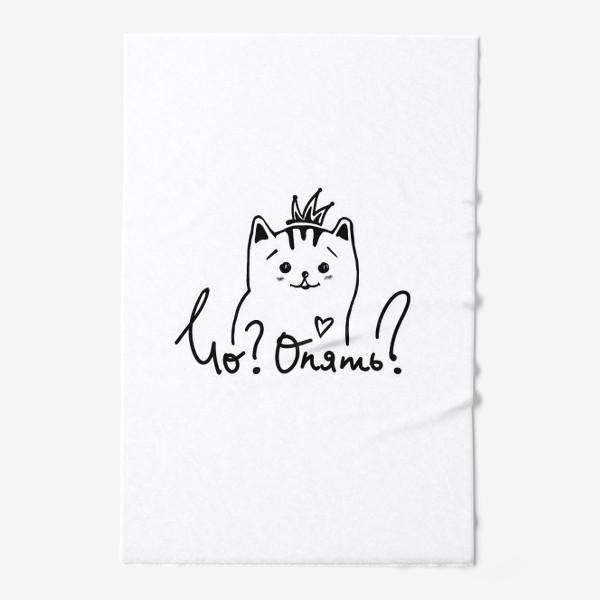 Полотенце «Чо? Опять? Котик в короне. Минимализм »