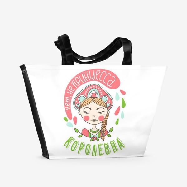 Пляжная сумка «Королевна»