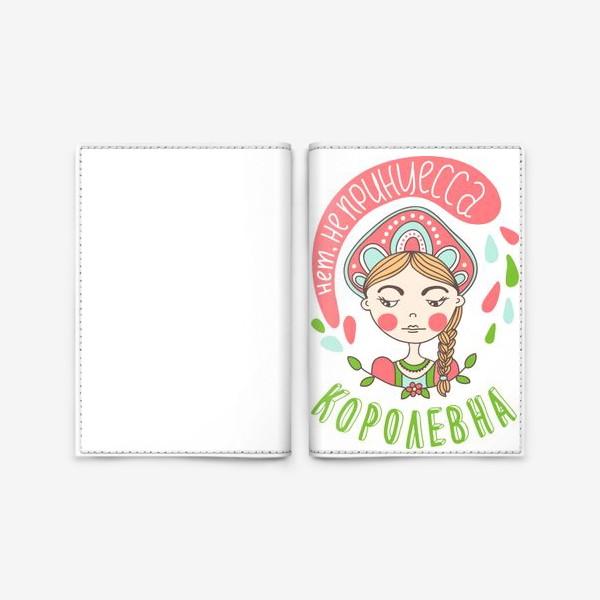 Обложка для паспорта «Королевна»