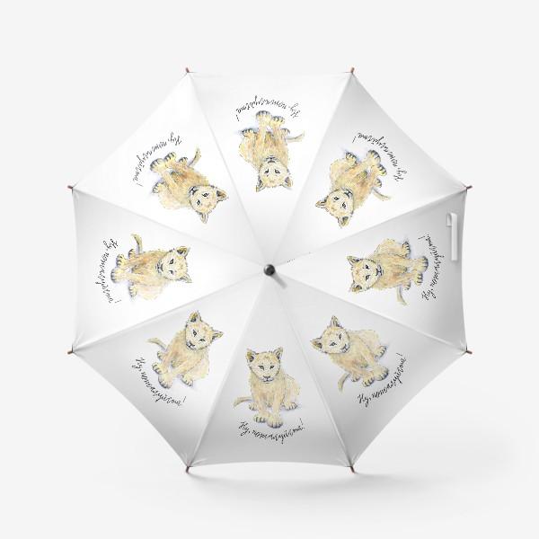 Зонт «Маленький львёнок»
