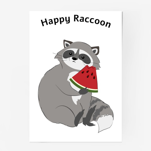 Постер «Happy raccoon/счастливый енот»