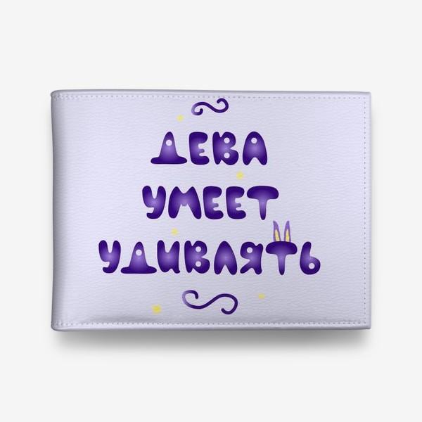 Кошелек «Дева Леттеринг Надпись Подарок для знака зодиака Дева Волшебство»